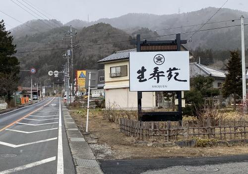 国道17号線沿いの生寿苑看板